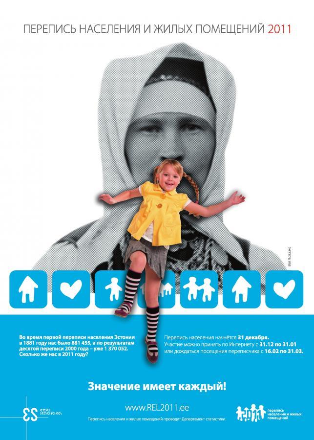 REL2011 plakat3 Pääsukese pildi fragmendiga
